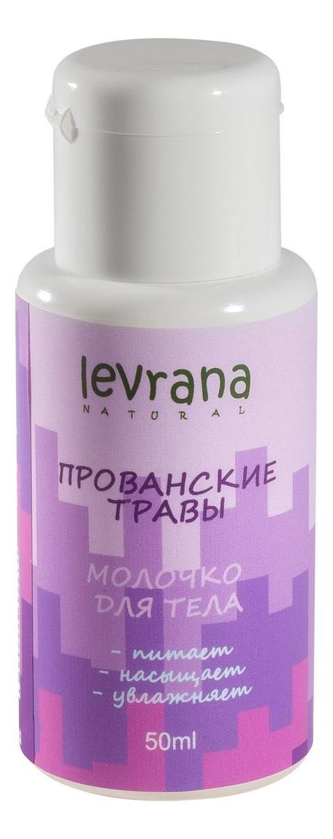 Купить Молочко для тела Прованские травы: Молочко 50мл, Levrana