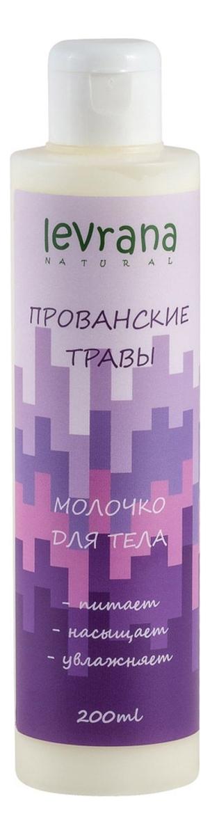 цена Молочко для тела Прованские травы: Молочко 200мл онлайн в 2017 году