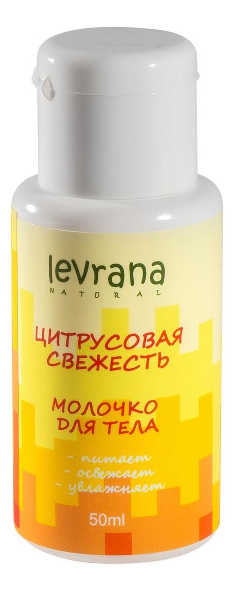 Купить Молочко для тела Цитрусовая свежесть: Молочко 50мл, Levrana