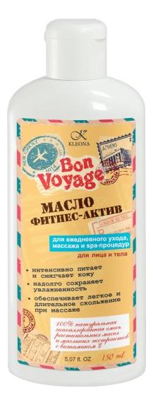 Фото - Масло фитнес-актив Bon Voyage 150мл масло для тела kleona bon voyage фитнес актив – для ежедневного ухода массажа и spa процедур 150 мл