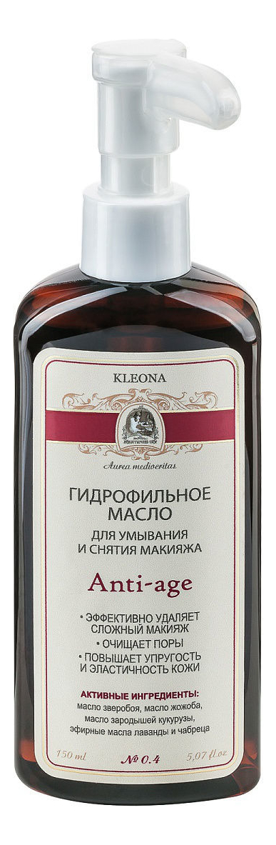 Купить Гидрофильное масло для умывания Anti-Age 150мл, KLEONA