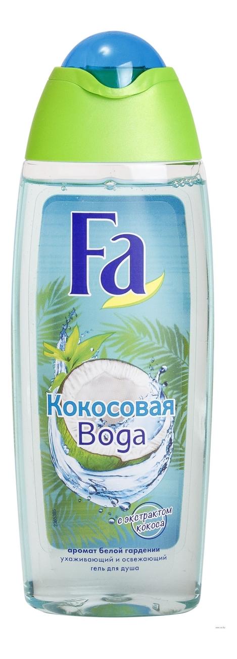 Гель для душа Кокосовая вода 250мл цена и фото