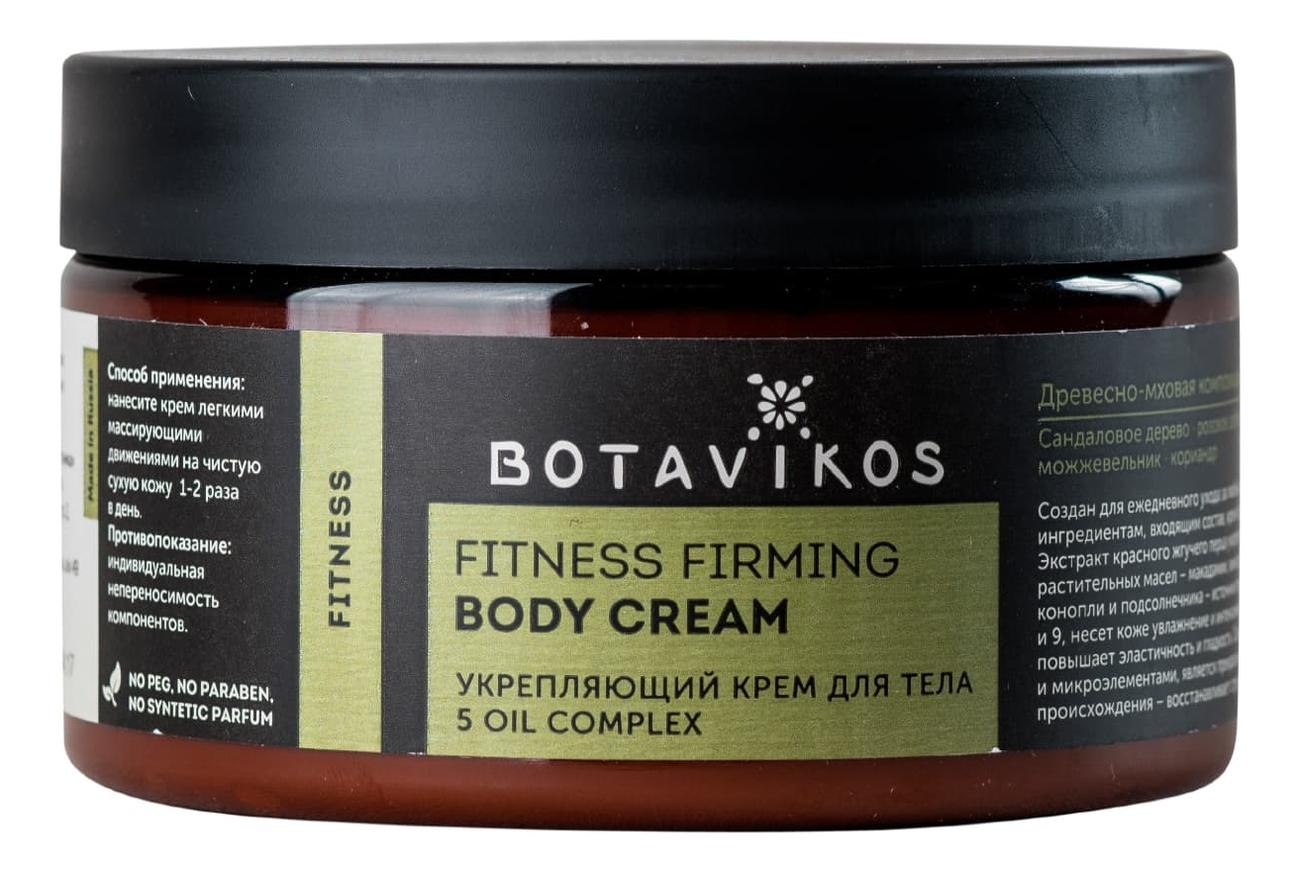 Укрепляющий крем для тела Fitness Firming Body Cream 250мл недорого