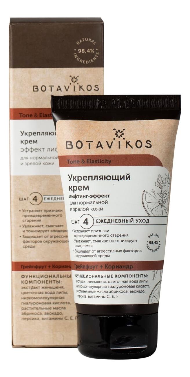 Купить Успокаивающий крем для чувствительной кожи Recovery & Care Soothing Cream 50мл (базилик и лемонграсс), Успокаивающий крем для чувствительной кожи Recovery & Care Soothing Cream 50мл (базилик и лемонграсс), Botavikos