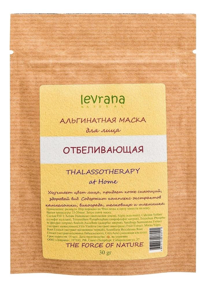 Альгинатная маска для лица Отбеливающая Thalassotherapy At Home 30г недорого