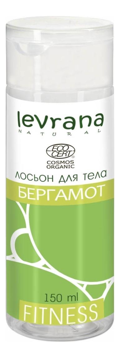 Купить Лосьон для тела Бергамот Fitness 150мл, Levrana