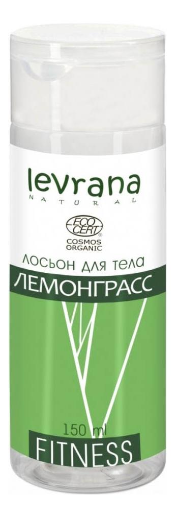 Купить Лосьон для тела Лемонграсс Fitness 150мл, Levrana
