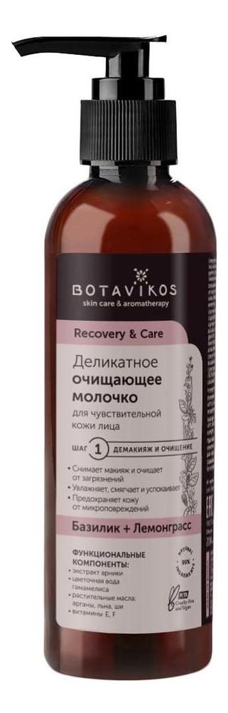 Купить Деликатное очищающее молочко для чувствительной кожи Recovery & Care Cleansing Milk 200мл, Деликатное очищающее молочко для чувствительной кожи Recovery & Care Cleansing Milk 200мл, Botavikos