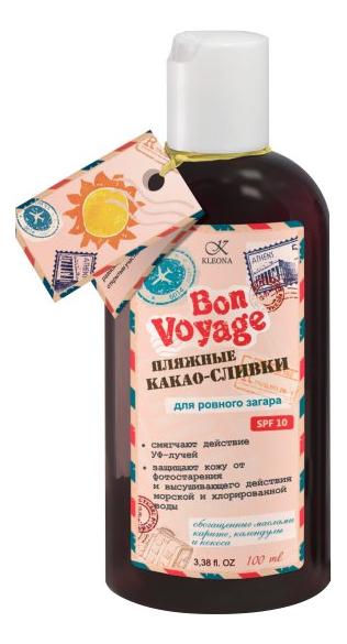 Фото - Пляжные какао-сливки для ровного загара Bon Voyage SPF10 100мл масло для тела kleona bon voyage фитнес актив – для ежедневного ухода массажа и spa процедур 150 мл