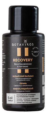 Массажное масло для тела 100% Natural Body Oil Aromatherapy Recovery: Масло 50мл