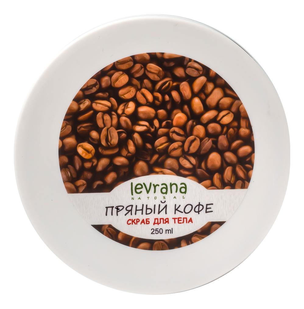 Солевой скраб для тела Пряный кофе 250мл недорого