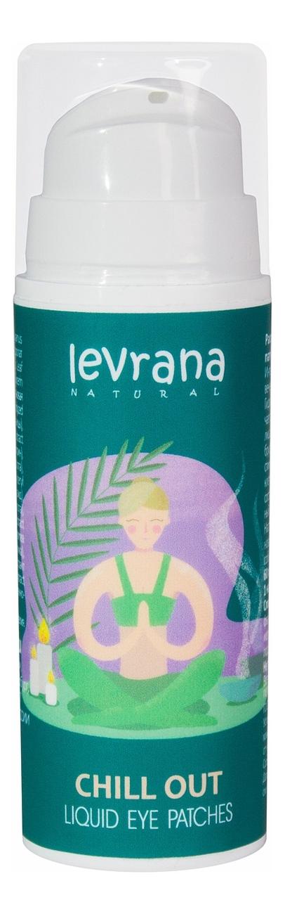 Купить Патчи жидкие для кожи вокруг глаз расслабляющие Chill Out Liquid Eye Patches 30мл, Levrana