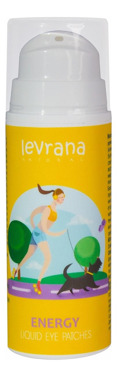 Купить Патчи жидкие для кожи вокруг глаз восстанавливающие Energy Liquid Eye Patches 30мл, Levrana