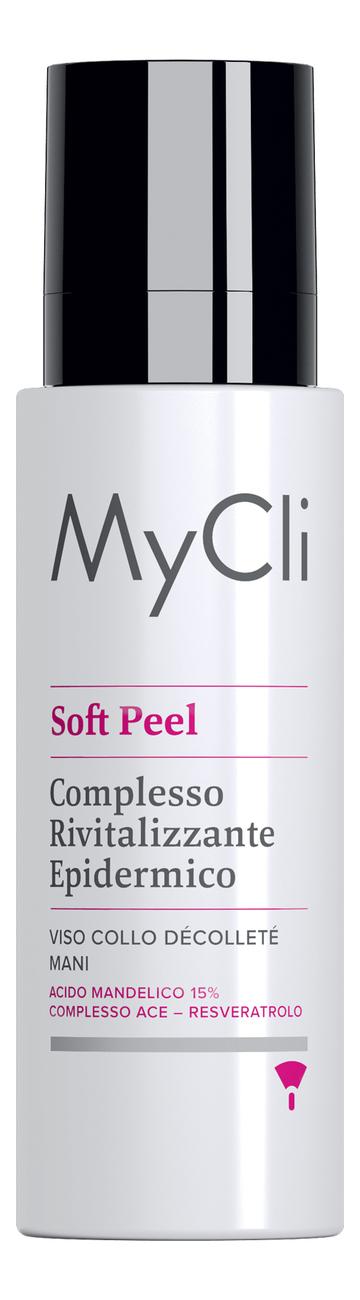 Купить мягкий миндальный пилинг для лица soft peel complesso revitalizzante epidermico 100мл MyCli, средство для отшелушивания кожи лица по выгодной цене в интернет-магазине, смотреть фото и отзывы на Randewoo.ru