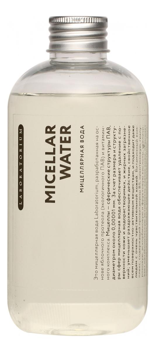 Мицеллярная вода для снятия макияжа Micellar Water 250мл