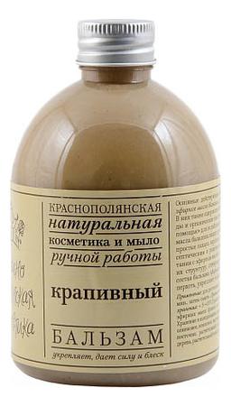 Бальзам для волос Крапивный 250мл