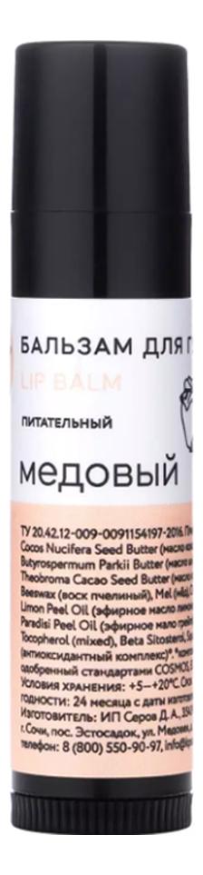 Бальзам для губ увлажняющий и питательный Медовый 5мл: Бальзам стик недорого