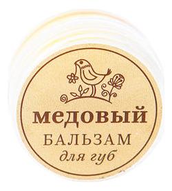 Бальзам для губ увлажняющий и питательный Медовый 5мл: Бальзам банка неовадиол мажистраль питательный бальзам