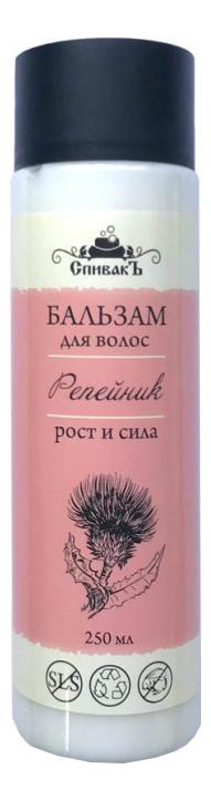 Бальзам для волос Репейник 250мл