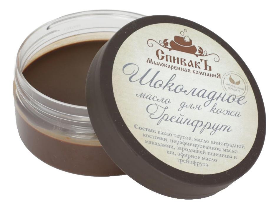 шоколадное масло для кожи ваниль 100 г спивакъ уход за телом Шоколадное масло для кожи Грейпфрут 100г