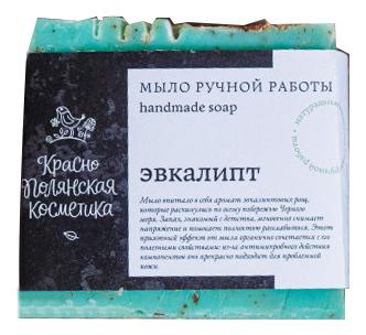 Купить Мыло ручной работы Эвкалиптовое 110г, Краснополянская косметика