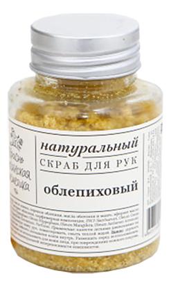 Натуральный скраб для рук Облепиховый 100мл краснополянская косметика скраб банный 125 мл