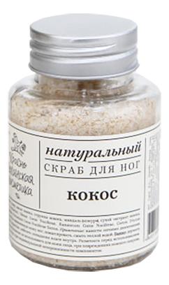 Натуральный скраб для ног Кокос 110мл краснополянская косметика скраб банный 125 мл