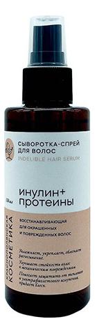 Сыворотка-спрей для волос Инулин+протеины 100мл