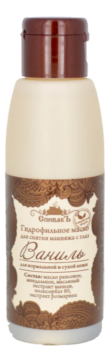 Купить Гидрофильное масло для снятия макияжа Ваниль 100мл, СпивакЪ
