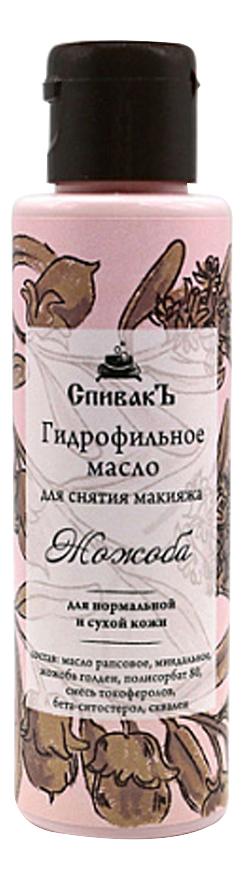 Купить Гидрофильное масло для снятия макияжа Жожоба Голден 100мл, СпивакЪ