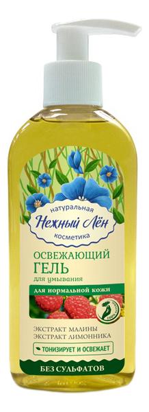 Освежающий гель для умывания с экстрактом лимонника и малины 200мл косметика нежный лен сайт