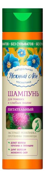 Питательный шампунь с протеинами пшеницы и экстрактом репейника 250мл косметика нежный лен сайт