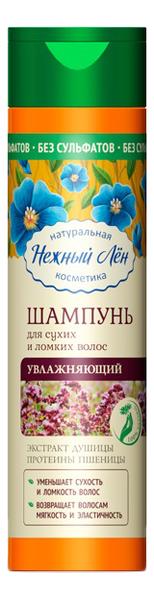 Увлажняющий шампунь с протеинами пшеницы и экстрактом душицы 250мл косметика нежный лен сайт