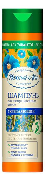 Укрепляющий шампунь с протеинами пшеницы и экстрактом березы 250мл косметика нежный лен сайт