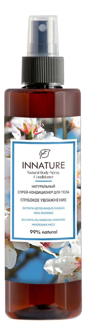Купить Натуральный спрей-кондиционер для тела Глубокое увлажнение Natural Body-Spray Conditioner 250мл, INNATURE