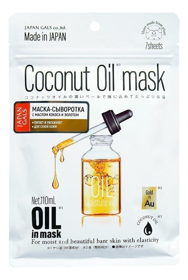 Маска-сыворотка с кокосовым маслом и золотом для увлажнения кожи Coconut Oil Mask 7шт каким маслом мазать лицо для увлажнения
