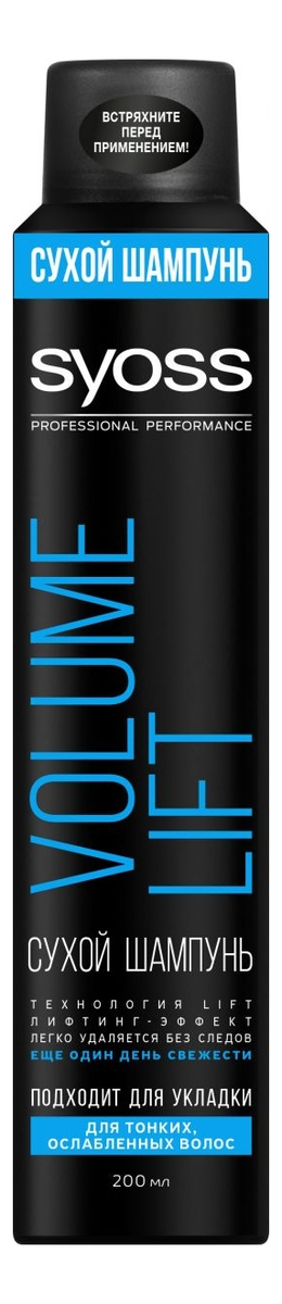 Сухой шампунь для волос Volume Lift 200мл