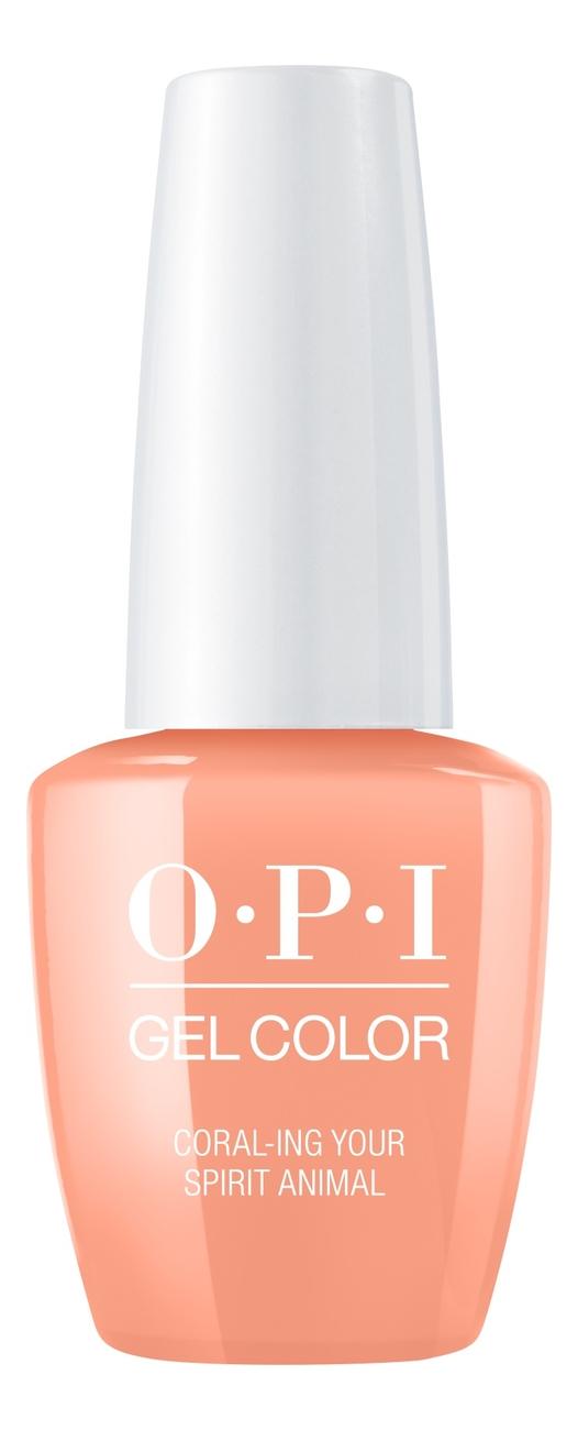 Гель-лак для ногтей Gel Color 15мл: Coral-Ing Your Spirit Animal