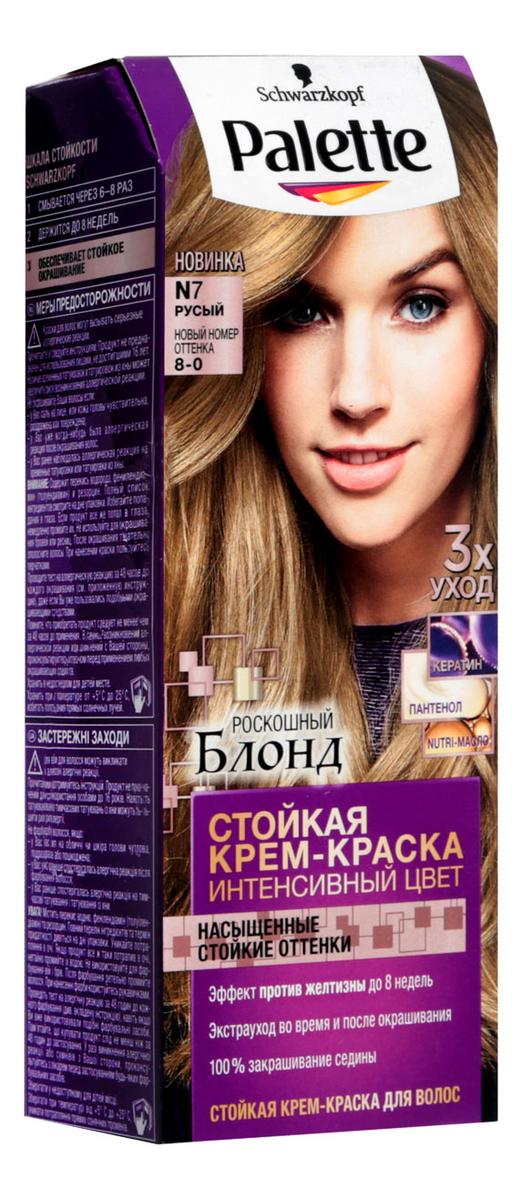 Стойкая крем-краска для волос Роскошный блонд 110мл: N7 (8-0) Русый palette стойкая крем краска n7 русый 110мл