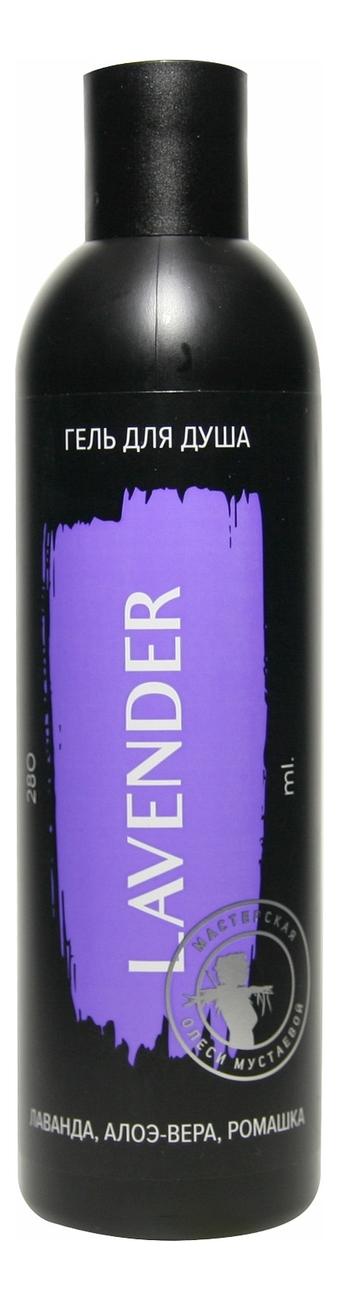 Купить Гель для душа Lavender 280мл, Мастерская Олеси Мустаевой