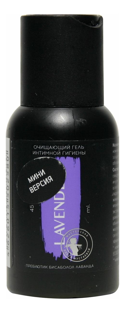 Фото - Очищающий гель для интимной гигиены Lavender: Гель 45мл гель очищающий для лица lavender гель 45мл