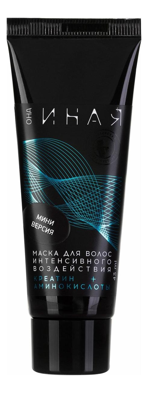 Купить Маска для волос интенсивного воздействия Креатин + аминокислоты Она Иная: Маска 43мл, Мастерская Олеси Мустаевой