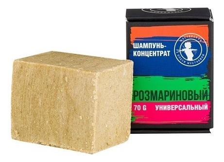 Купить Твердый шампунь-концентрат для волос Розмариновый 70г, Мастерская Олеси Мустаевой
