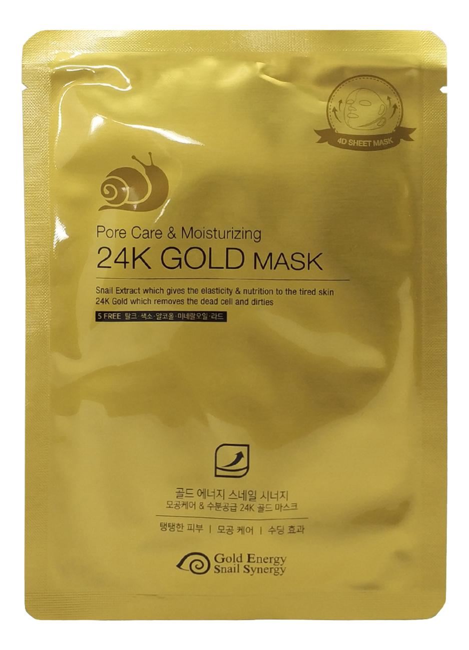 Купить Маска для лица увлажняющая Pore Care & Moisturizing 24K Gold Mask: Маска 1шт, Маска для лица увлажняющая Pore Care & Moisturizing 24K Gold Mask, Gold & Snail