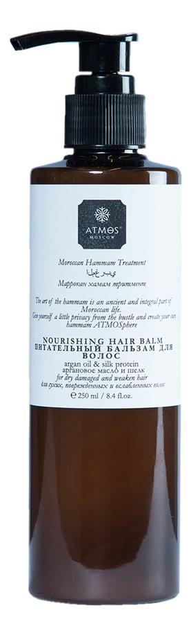 Питательный бальзам для волос Nourishing Hair Balm Moroccan Hammam Treatment 250мл