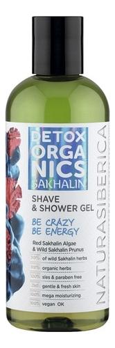 Гель для душа Энергетический Detox Organics Sakhalin 270мл гель для душа кислородный detox organics sakhalin 270мл