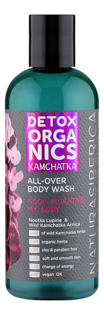 Гель для душа на основе диких трав Камчатки Detox Organics Kamchatka 270мл гель для душа кислородный detox organics sakhalin 270мл