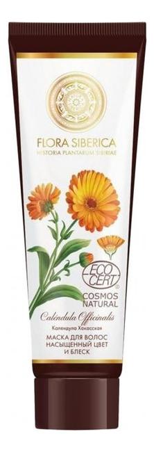 Маска для волос Насыщенный цвет и блеск Хакасская календула Flora Siberica 200мл фото