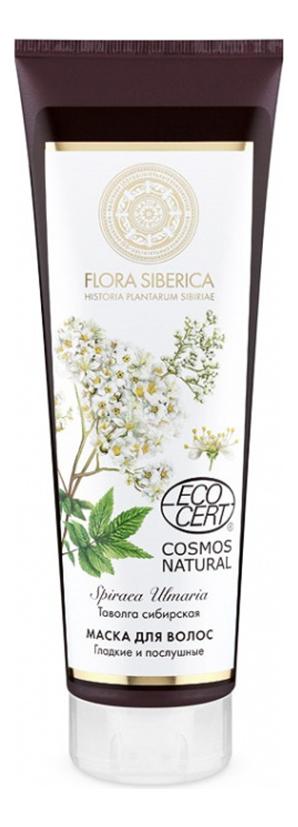 Купить Маска для волос Гладкие и послушные Сибирская таволга Flora Siberica 200мл, Natura Siberica