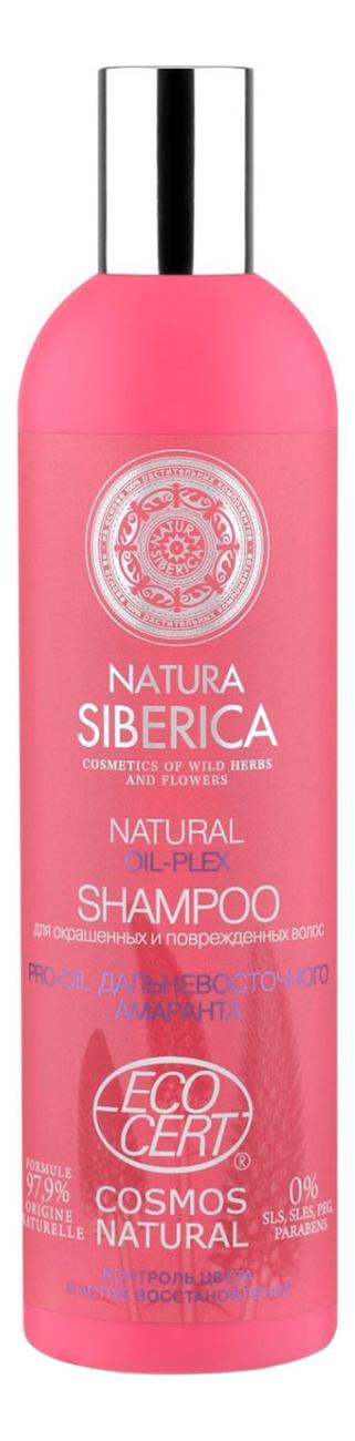 Купить Шампунь для окрашенных и поврежденных волос Natural Oil-Plex Shampoo 400мл, Natura Siberica
